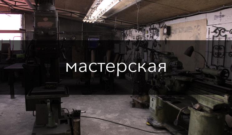 О мастерской