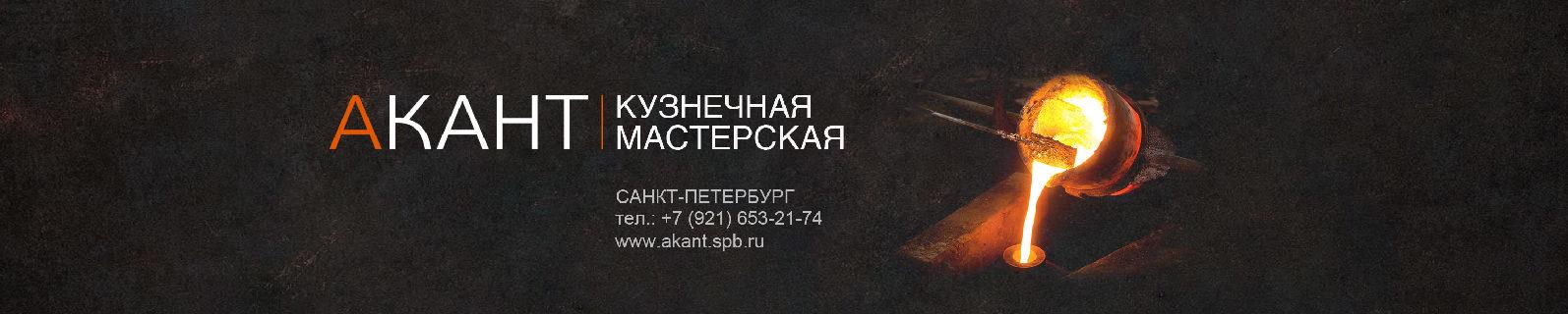 "Кузнечная мастерская ""Акант"""