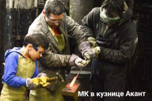 """Мастер-класс по ковке кузнечная мастерская """"Акант"""""""